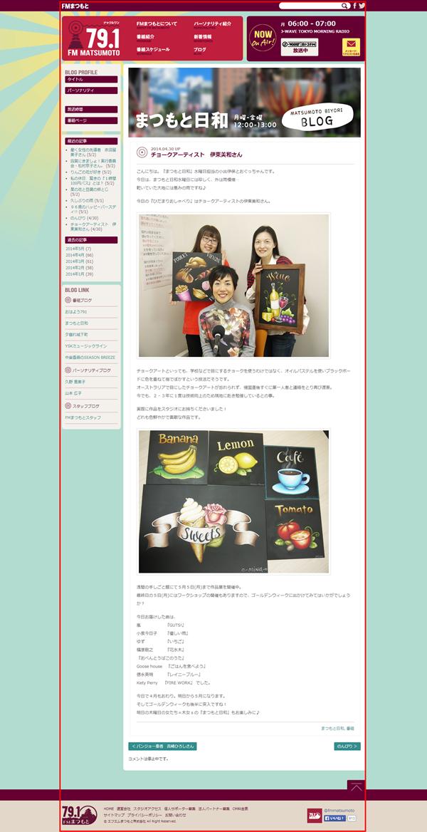 チョークアーティスト 伊東美和さん   FMまつもと(長野県松本市のコミュニティFM放送)