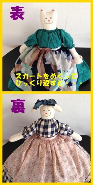 リバーシブル人形